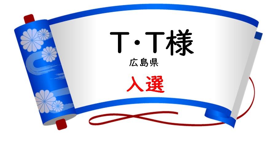 入選 T・T様