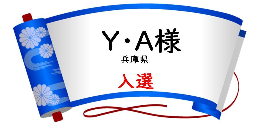 入選 Y・A様