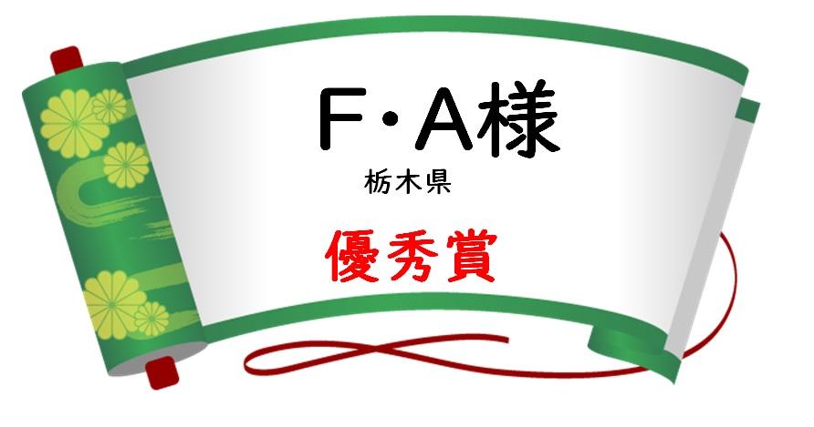 優秀賞 F・A様